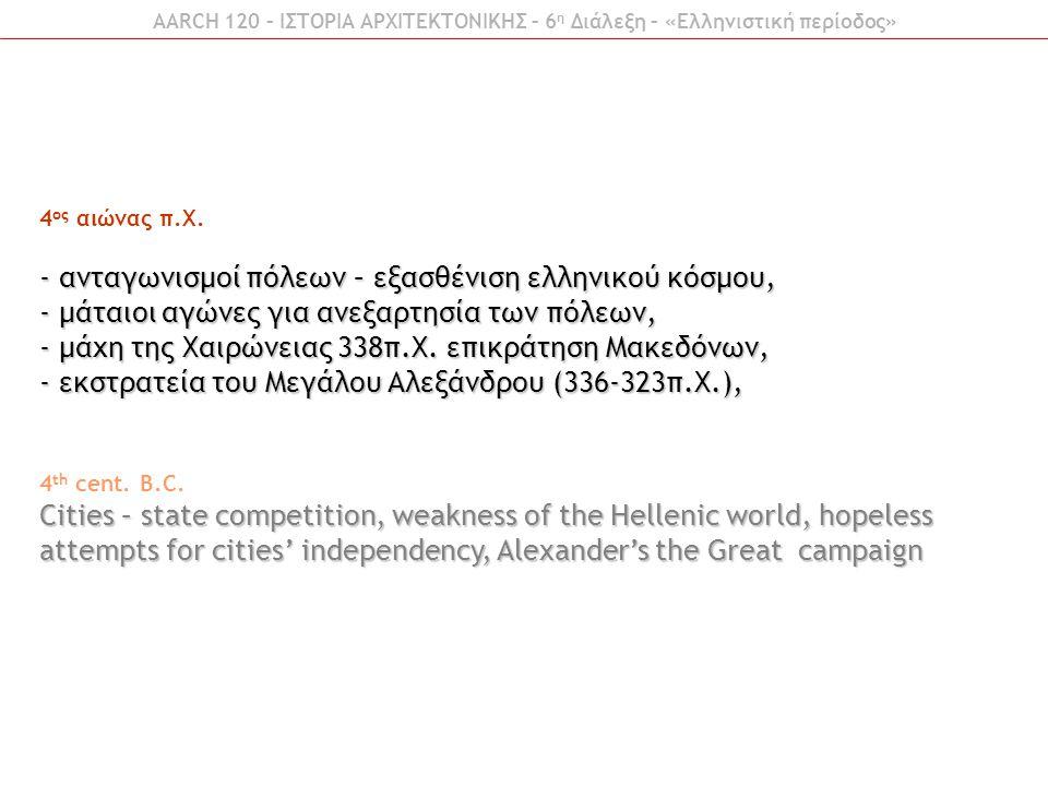 ανταγωνισμοί πόλεων – εξασθένιση ελληνικού κόσμου,