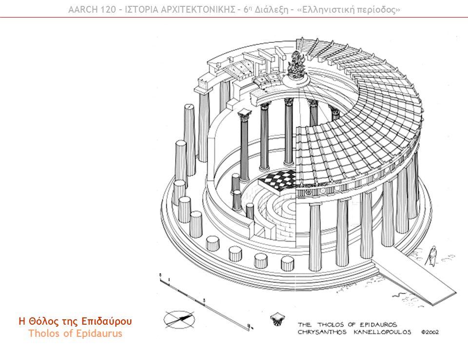 H Θόλος της Επιδαύρου Tholos of Epidaurus