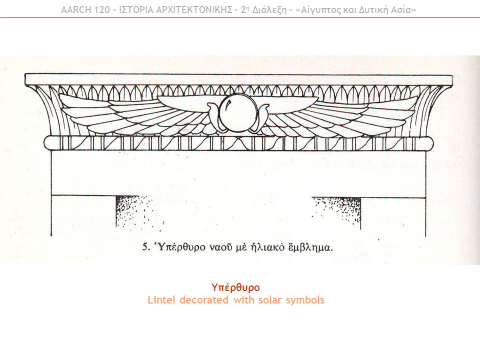 Lintel decorated with solar symbols