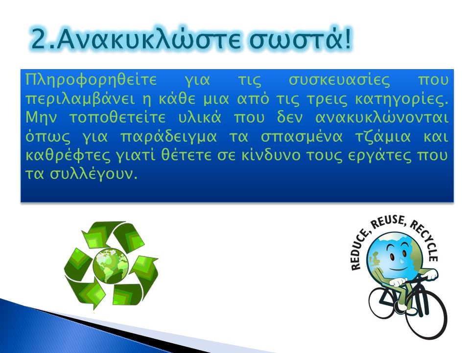 2.Ανακυκλώστε σωστά!