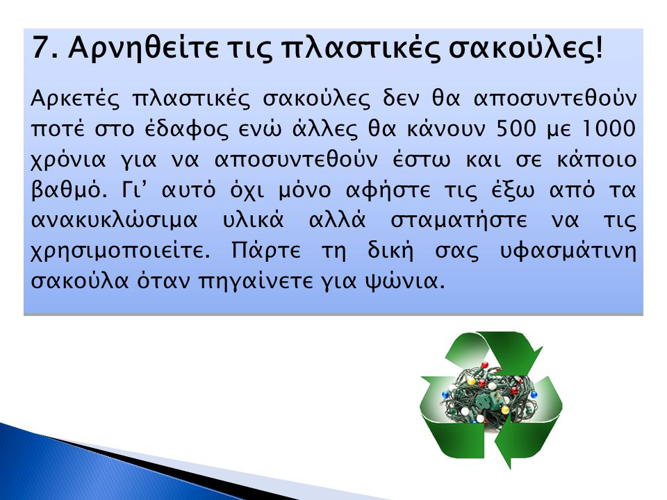 7. Αρνηθείτε τις πλαστικές σακούλες!
