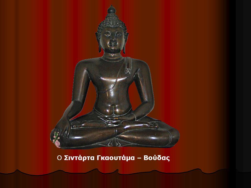 Ο Σιντάρτα Γκαουτάμα – Βούδας