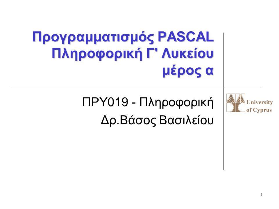 Προγραμματισμός PASCAL Πληροφορική Γ Λυκείου μέρος α