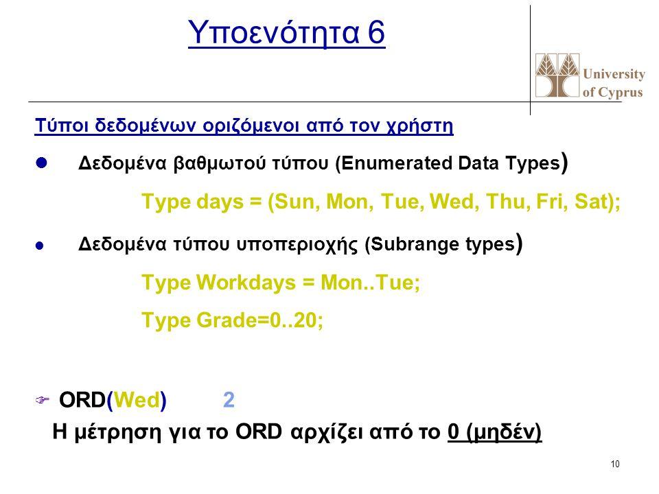 Υποενότητα 6 ORD(Wed) 2 Η μέτρηση για το ORD αρχίζει από το 0 (μηδέν)
