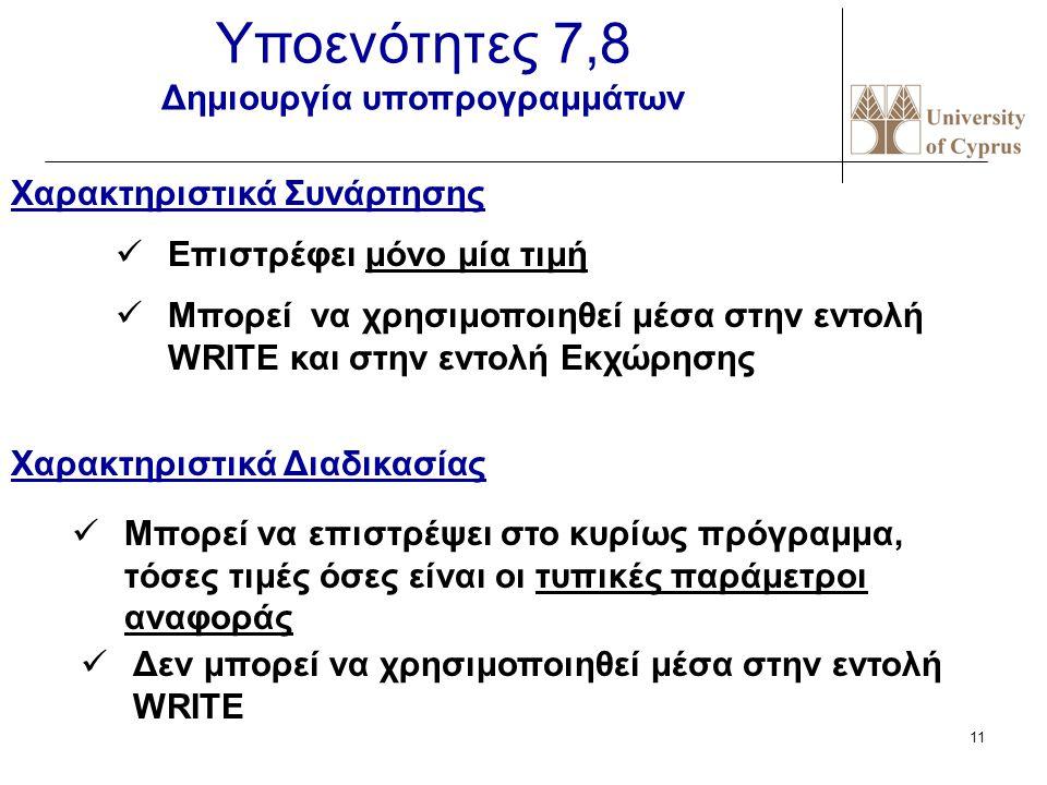 Υποενότητες 7,8 Δημιουργία υποπρογραμμάτων