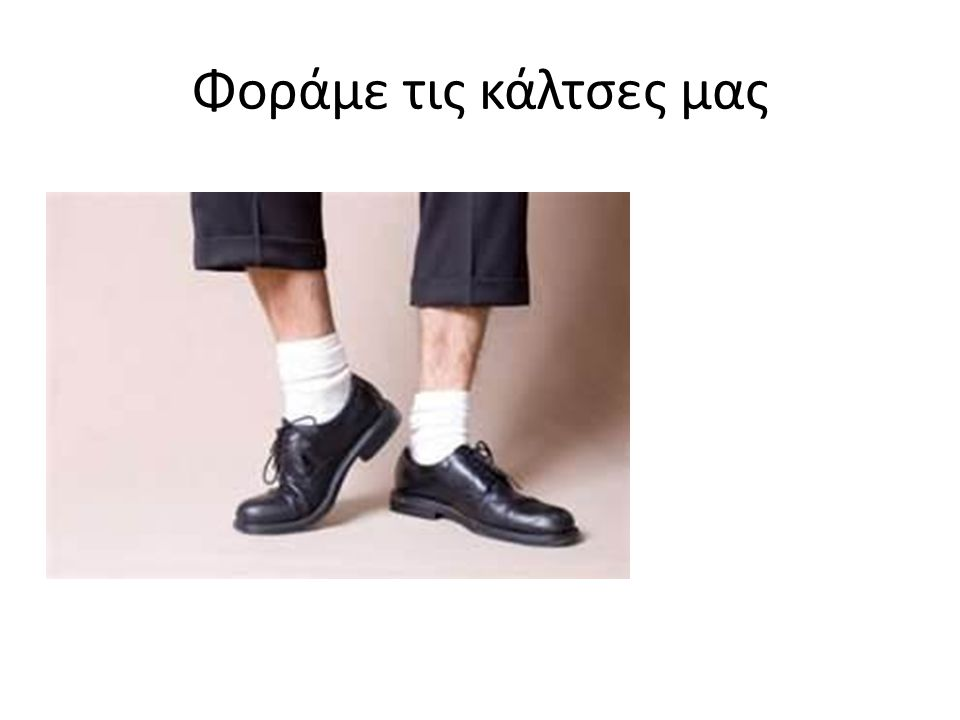 Φοράμε τις κάλτσες μας