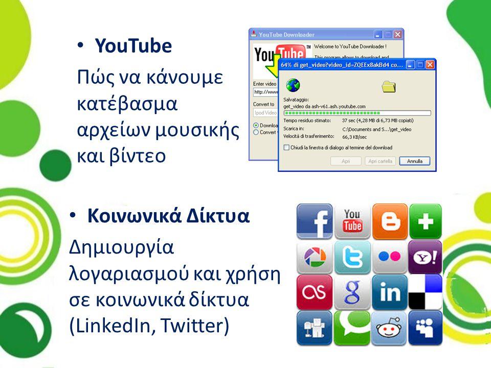 YouTube Πώς να κάνουμε κατέβασμα αρχείων μουσικής και βίντεο. Κοινωνικά Δίκτυα.