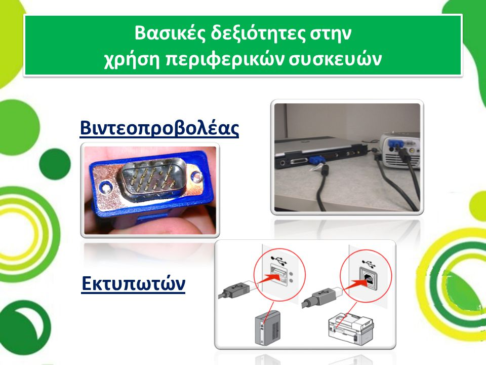 Βασικές δεξιότητες στην χρήση περιφερικών συσκευών
