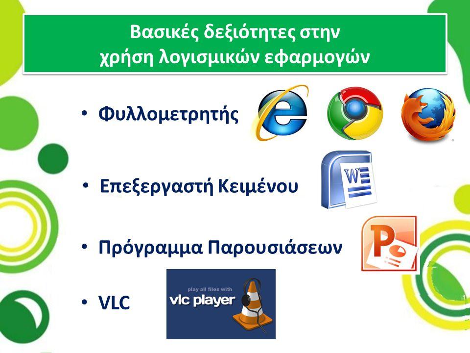 Βασικές δεξιότητες στην χρήση λογισμικών εφαρμογών