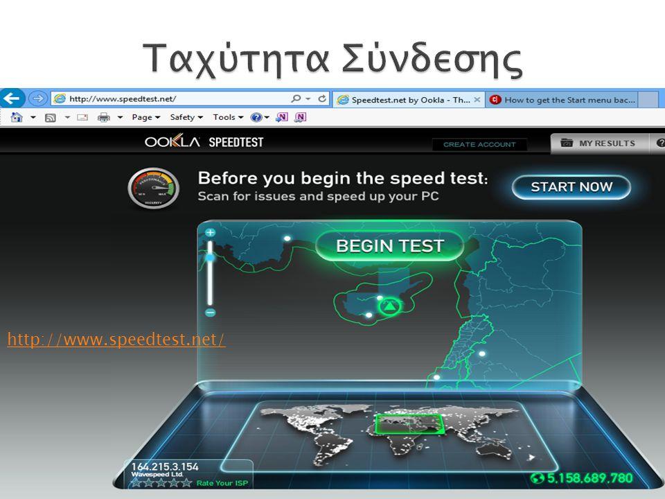 Ταχύτητα Σύνδεσης http://www.speedtest.net/