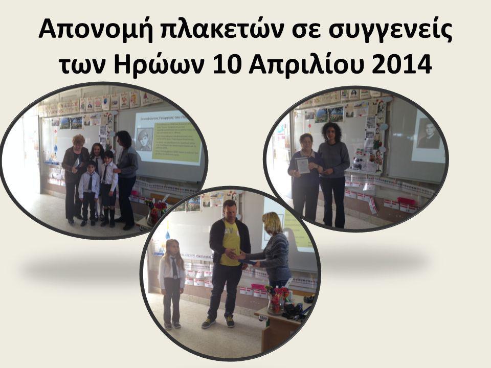 Απονομή πλακετών σε συγγενείς των Ηρώων 10 Απριλίου 2014