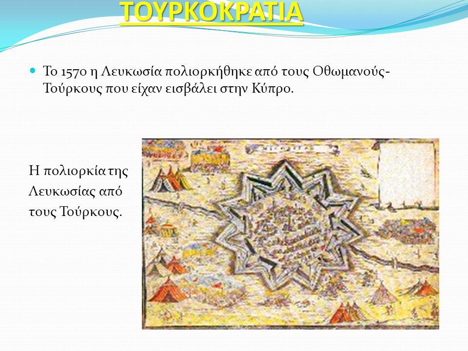 ΤΟΥΡΚΟΚΡΑΤΙΑ Το 1570 η Λευκωσία πολιορκήθηκε από τους Οθωμανούς- Τούρκους που είχαν εισβάλει στην Κύπρο.
