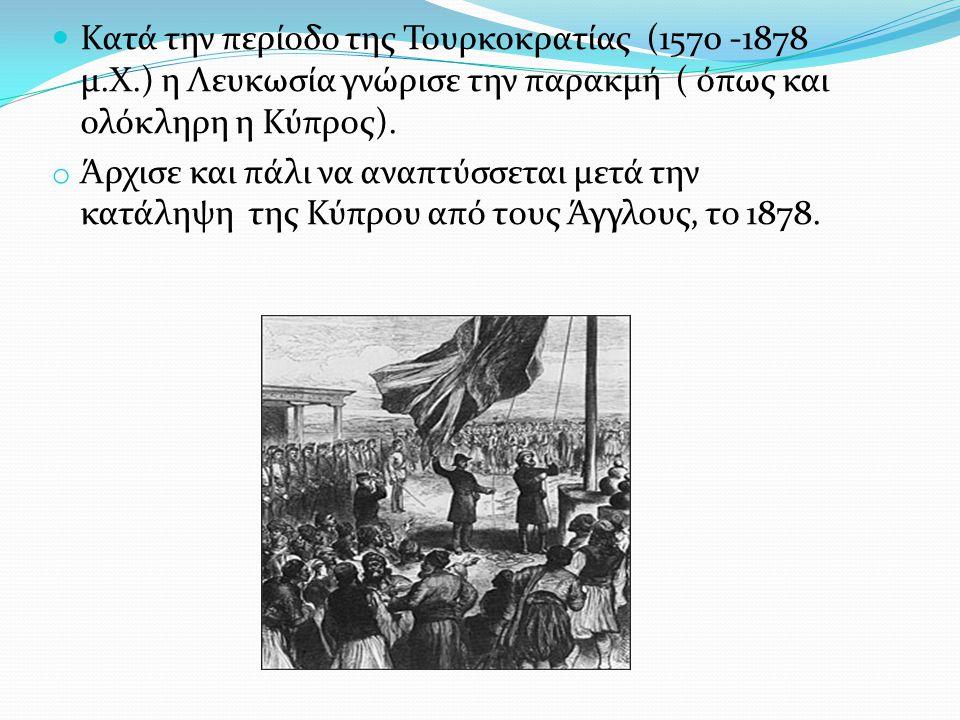 Κατά την περίοδο της Τουρκοκρατίας (1570 -1878 μ. Χ