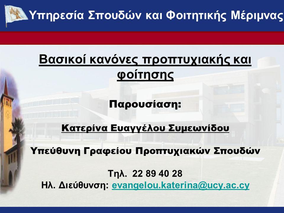 Υπηρεσία Σπουδών και Φοιτητικής Μέριμνας