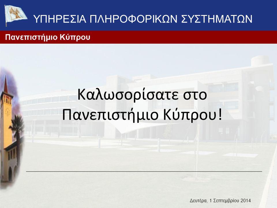 Καλωσορίσατε στο Πανεπιστήμιο Κύπρου!