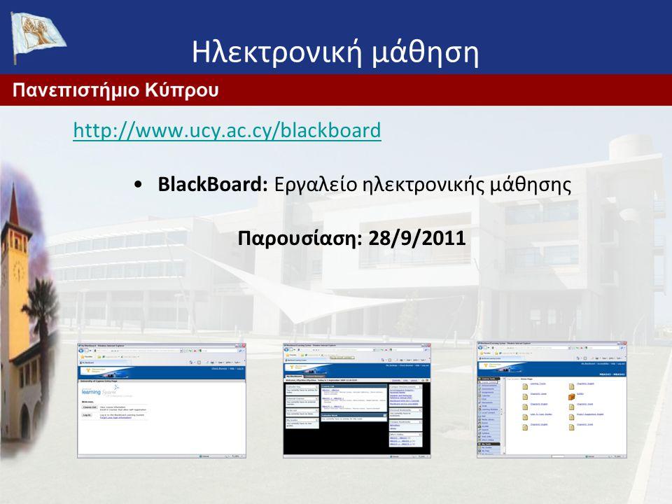 BlackBoard: Εργαλείο ηλεκτρονικής μάθησης