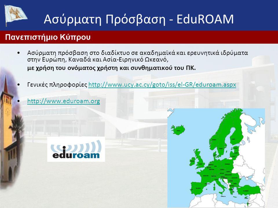 Ασύρματη Πρόσβαση - EduROAM