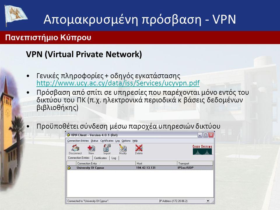 Απομακρυσμένη πρόσβαση - VPN