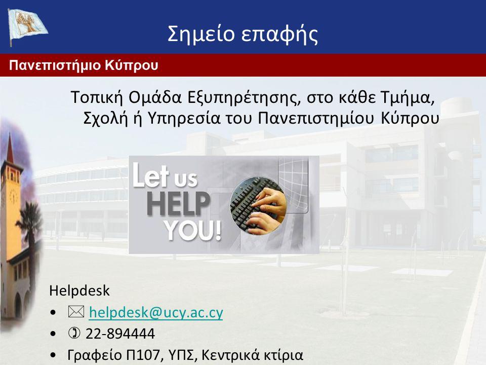 Σημείο επαφής Τοπική Ομάδα Εξυπηρέτησης, στο κάθε Τμήμα, Σχολή ή Υπηρεσία του Πανεπιστημίου Κύπρου.