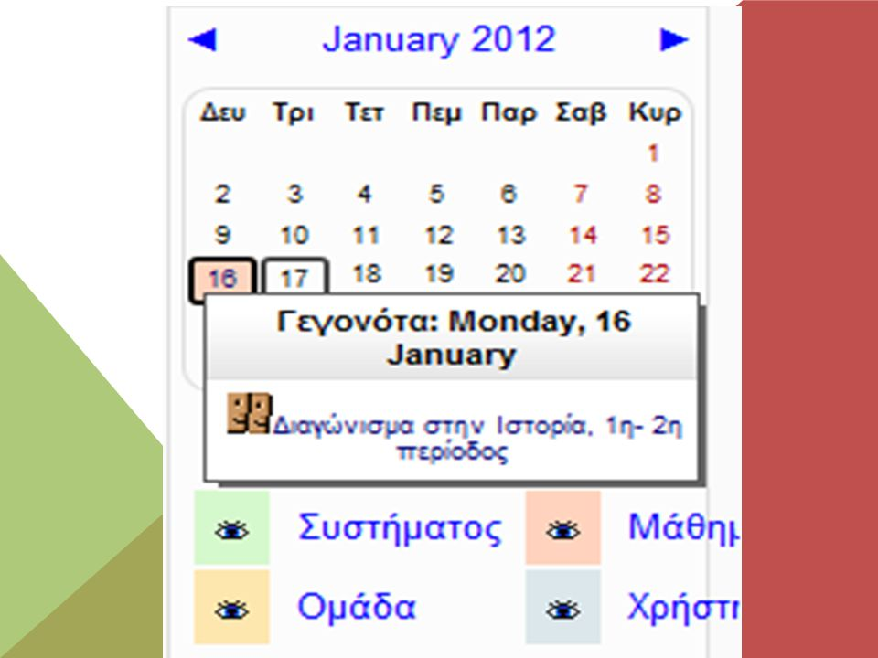 Ηλεκτρονικό ημερολόγιο δραστηριοτήτων