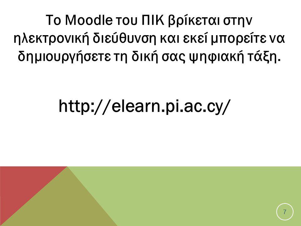Το Moodle του ΠΙΚ βρίκεται στην ηλεκτρονική διεύθυνση και εκεί μπορείτε να δημιουργήσετε τη δική σας ψηφιακή τάξη.