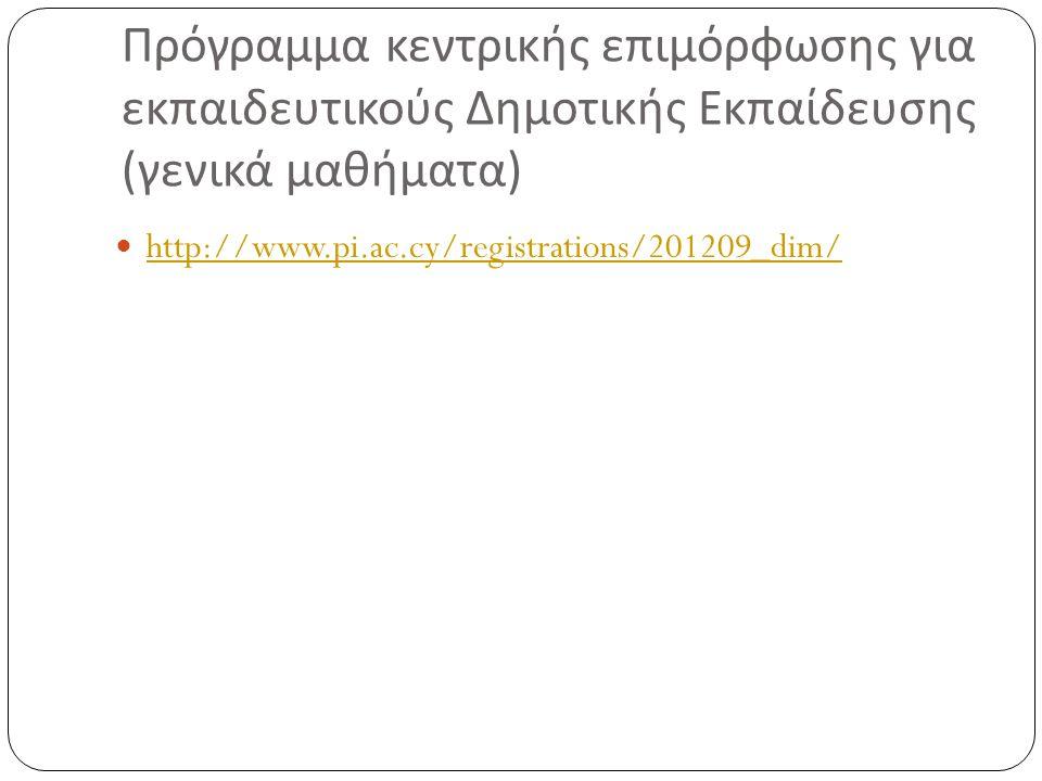 Πρόγραμμα κεντρικής επιμόρφωσης για εκπαιδευτικούς Δημοτικής Εκπαίδευσης (γενικά μαθήματα)