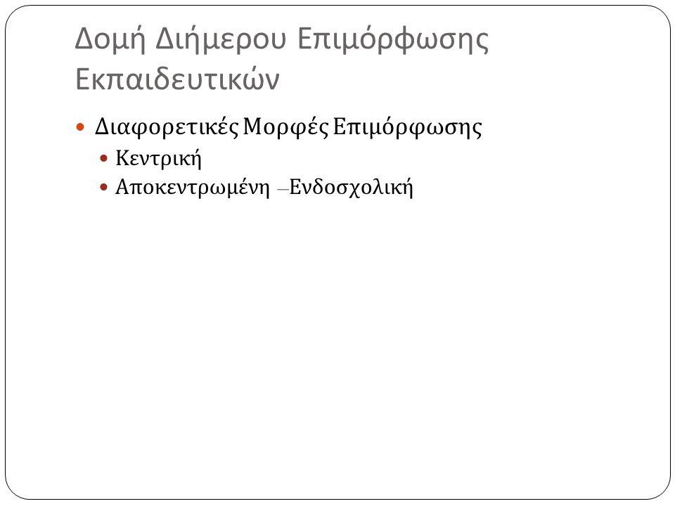 Δομή Διήμερου Επιμόρφωσης Εκπαιδευτικών