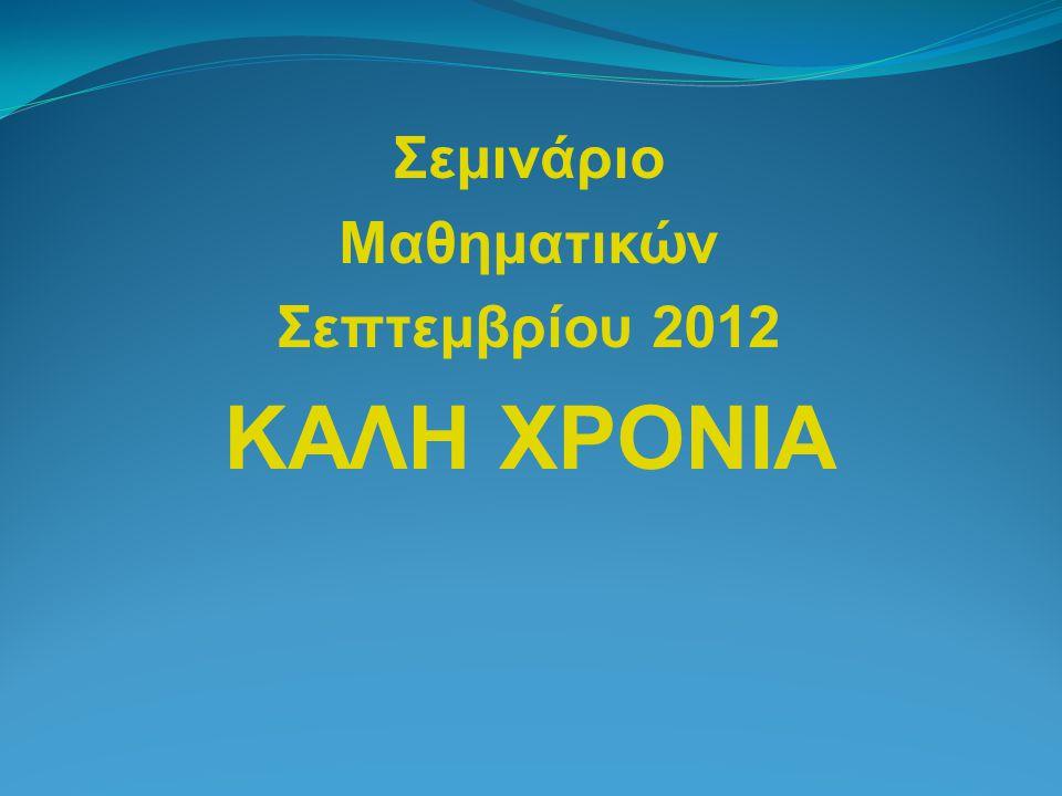 Σεμινάριο Μαθηματικών Σεπτεμβρίου 2012 ΚΑΛΗ ΧΡΟΝΙΑ