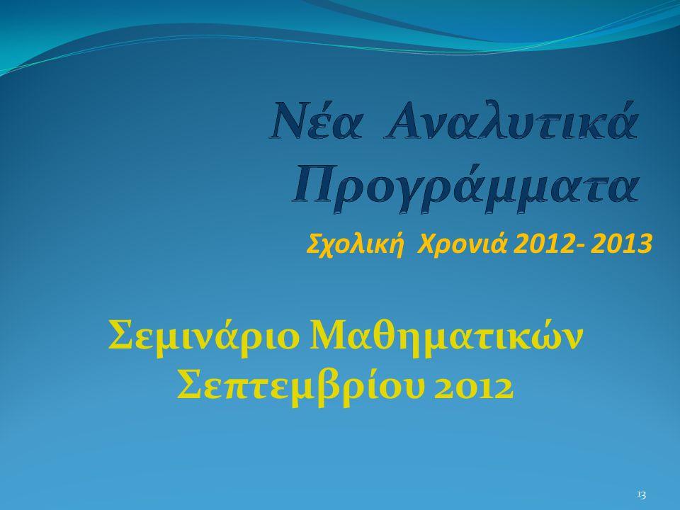 Νέα Αναλυτικά Προγράμματα