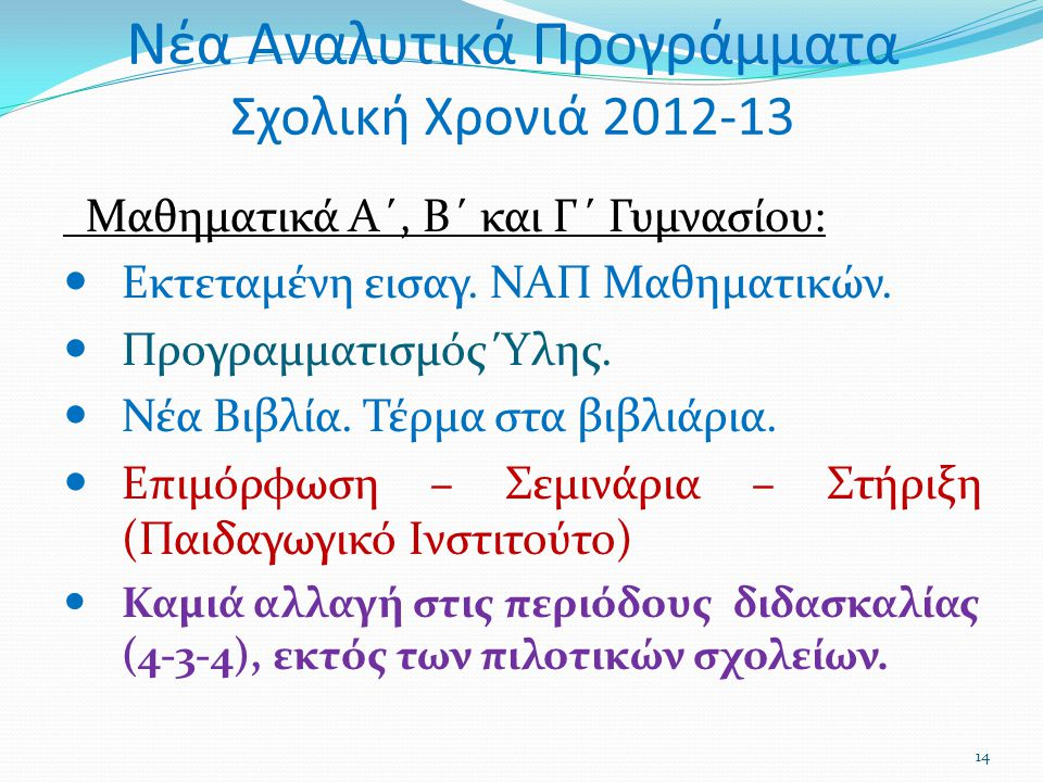 Νέα Αναλυτικά Προγράμματα Σχολική Χρονιά 2012-13