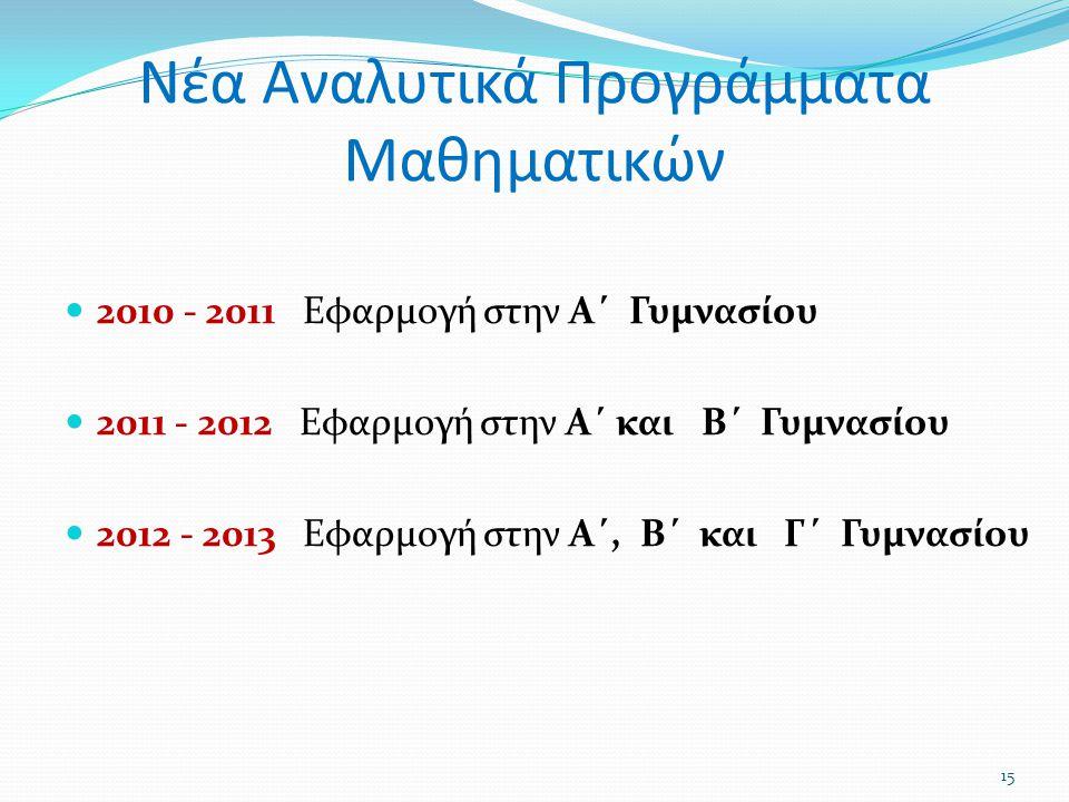 Νέα Αναλυτικά Προγράμματα Μαθηματικών