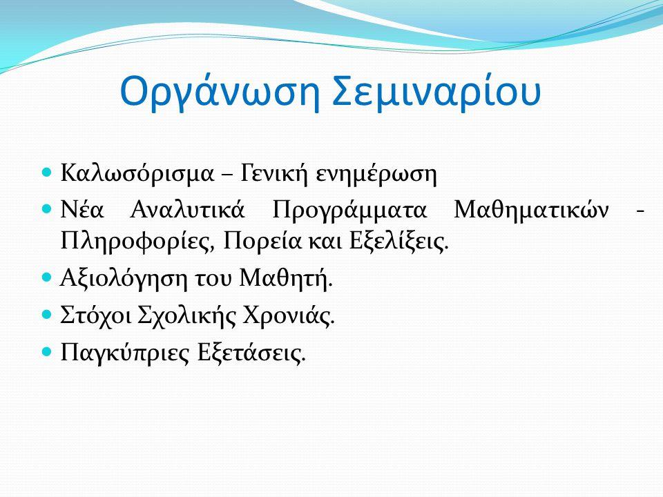 Οργάνωση Σεμιναρίου Καλωσόρισμα – Γενική ενημέρωση