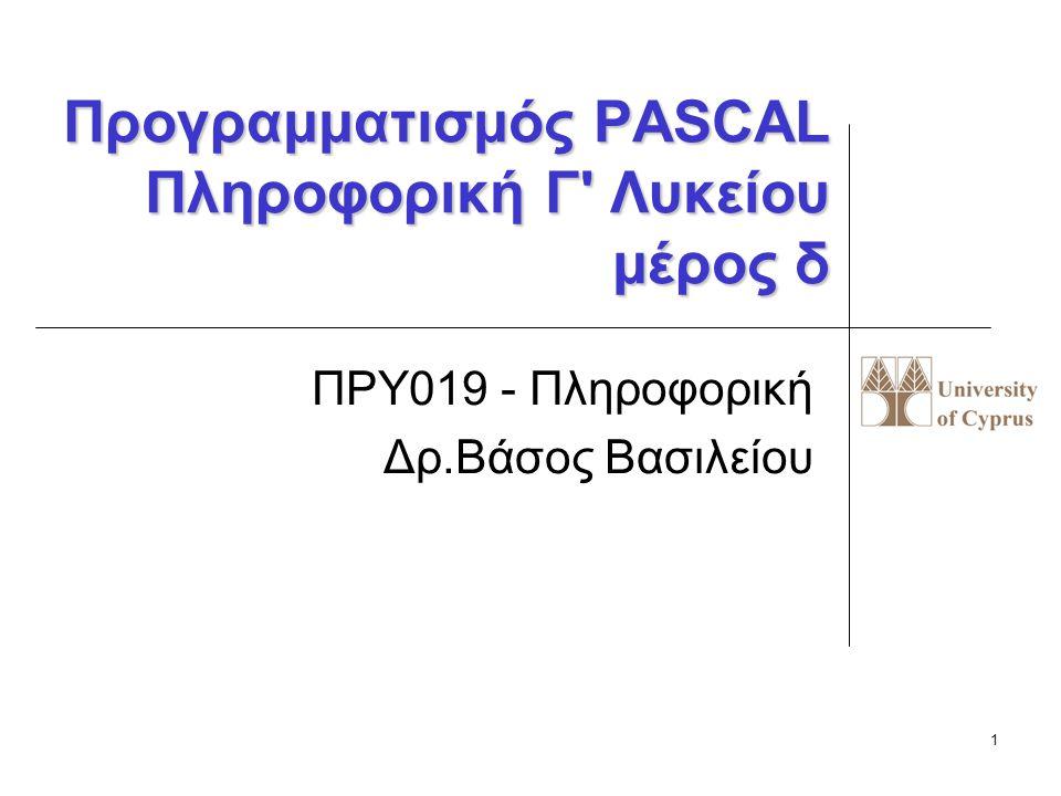 Προγραμματισμός PASCAL Πληροφορική Γ Λυκείου μέρος δ