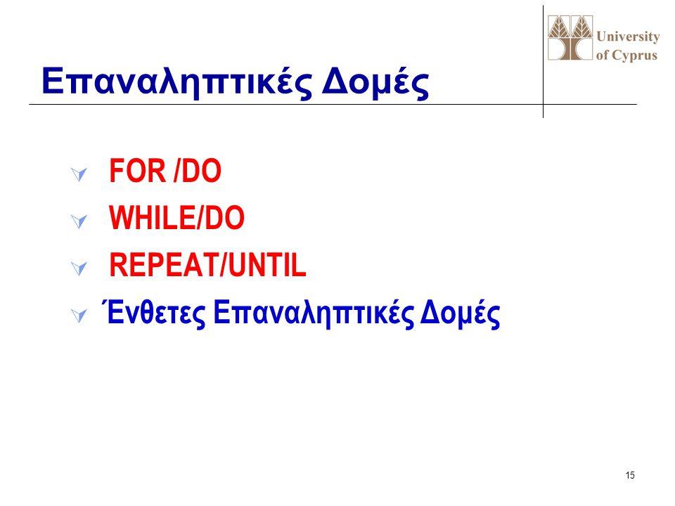 Επαναληπτικές Δομές FOR /DO WHILE/DO REPEAT/UNTIL