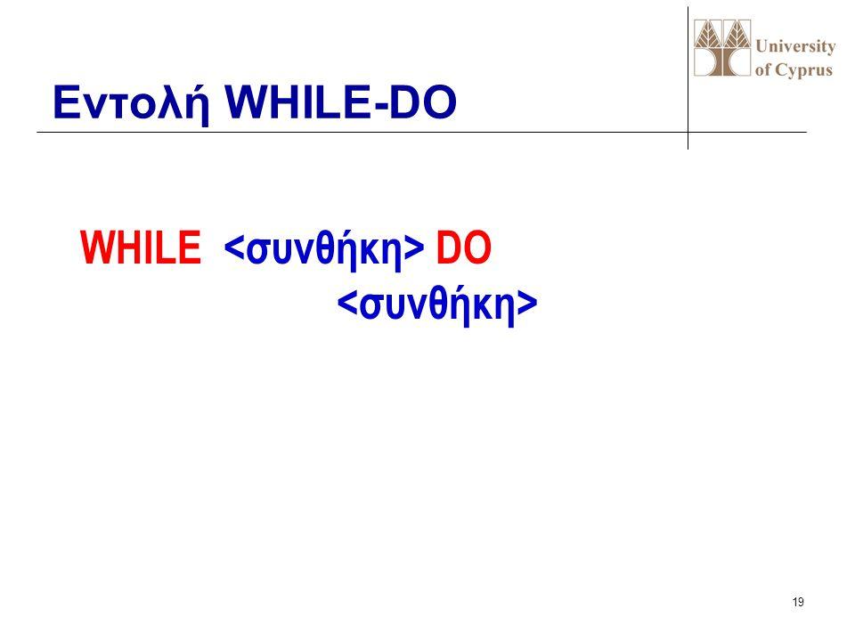 Εντολή WHILE-DO WHILE <συνθήκη> DO <συνθήκη>
