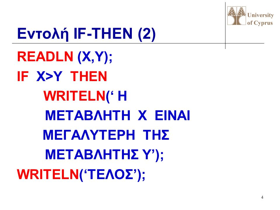 Εντολή IF-THEN (2) READLN (X,Y); IF X>Y THEN WRITELN(' Η