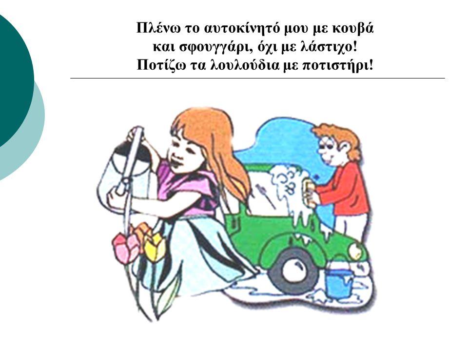 Πλένω το αυτοκίνητό μου με κουβά και σφουγγάρι, όχι με λάστιχο