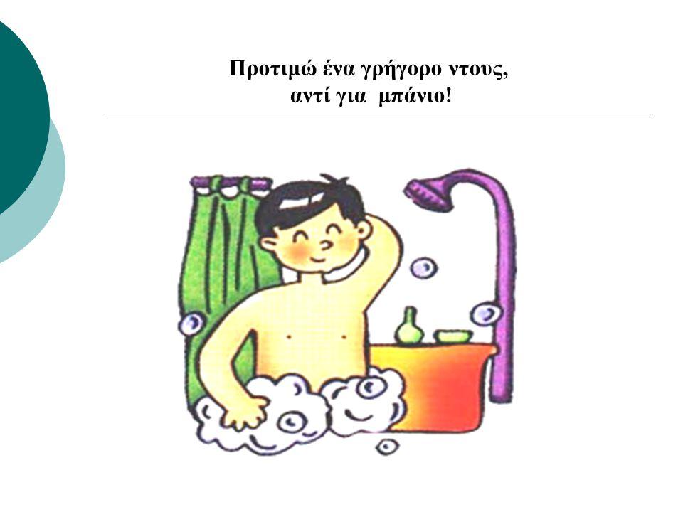 Προτιμώ ένα γρήγορο ντους, αντί για μπάνιο!