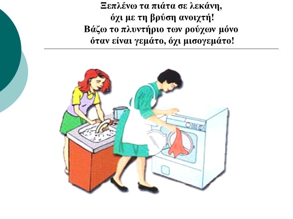 Ξεπλένω τα πιάτα σε λεκάνη, όχι με τη βρύση ανοιχτή