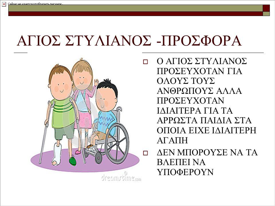 ΑΓΙΟΣ ΣΤΥΛΙΑΝΟΣ -ΠΡΟΣΦΟΡΑ