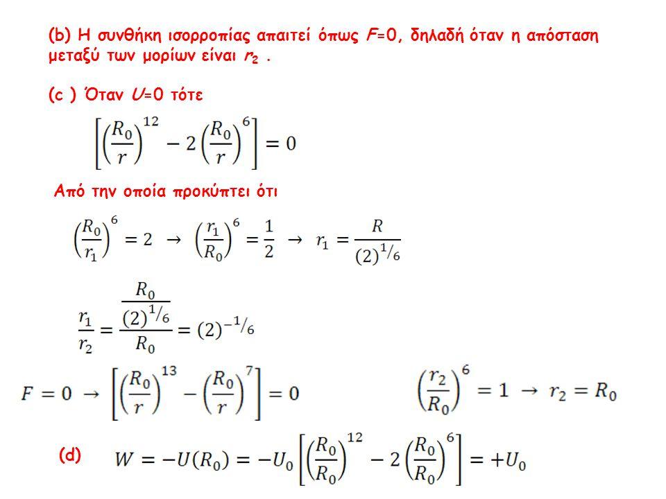 (b) Η συνθήκη ισορροπίας απαιτεί όπως F=0, δηλαδή όταν η απόσταση μεταξύ των μορίων είναι r2 .