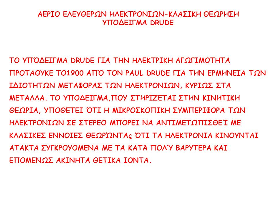 ΑΕΡΙΟ ΕΛΕΥΘΕΡΩΝ ΗΛΕΚΤΡΟΝΙΩΝ-ΚΛΑΣΙΚΗ ΘΕΩΡΗΣΗ