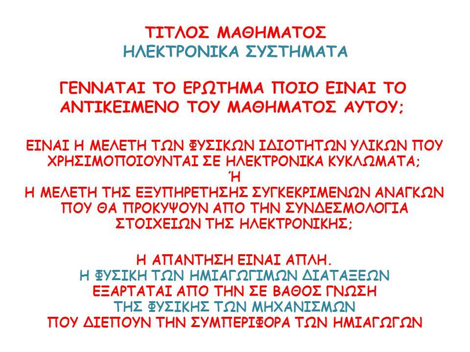 ΤΙΤΛΟΣ ΜΑΘΗΜΑΤΟΣ ΗΛΕΚΤΡΟΝΙΚΑ ΣΥΣΤΗΜΑΤΑ
