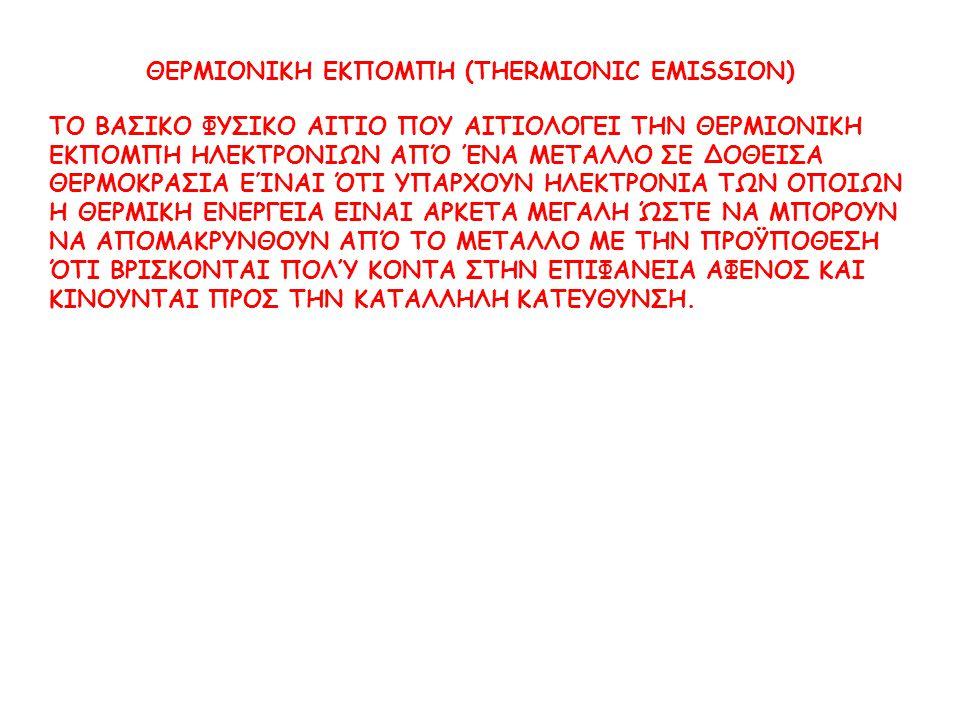 ΘΕΡΜΙΟΝΙΚΗ ΕΚΠΟΜΠΗ (THERMIONIC EMISSION)