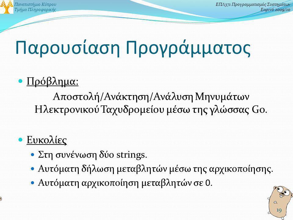 Παρουσίαση Προγράμματος