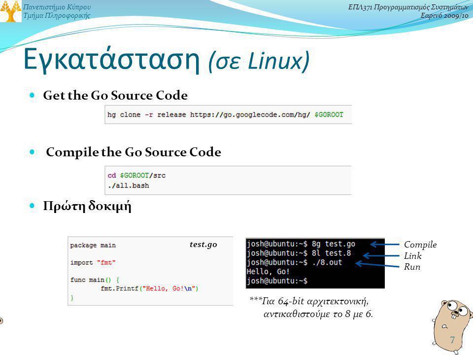 Εγκατάσταση (σε Linux)