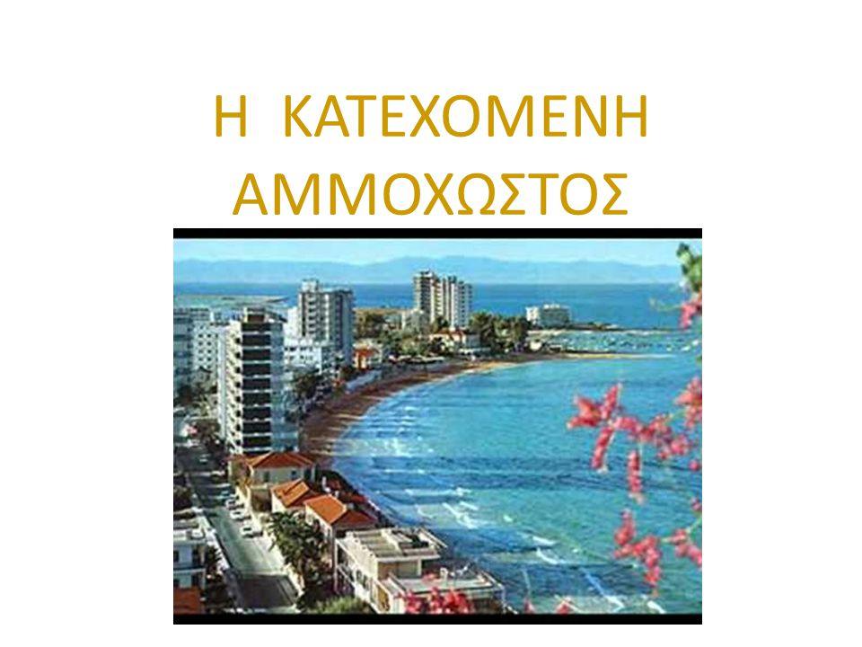 H KATEXOMENH AMMOXΩΣΤΟΣ
