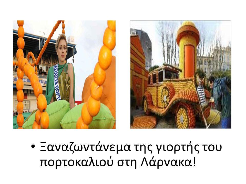 Ξαναζωντάνεμα της γιορτής του πορτοκαλιού στη Λάρνακα!