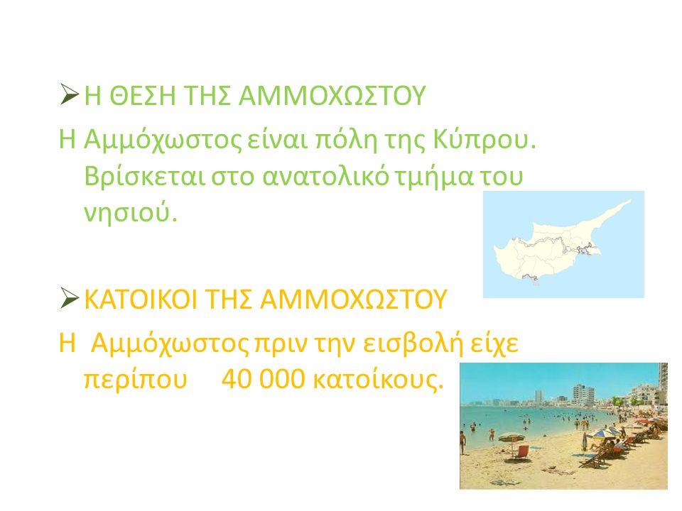 Η ΘΕΣΗ ΤΗΣ ΑΜΜΟΧΩΣΤΟΥ Η Αμμόχωστος είναι πόλη της Κύπρου. Βρίσκεται στο ανατολικό τμήμα του νησιού.
