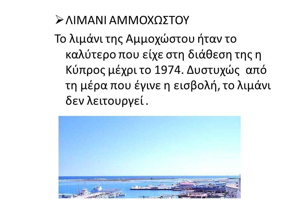 ΛΙΜΑΝΙ ΑΜΜΟΧΩΣΤΟΥ